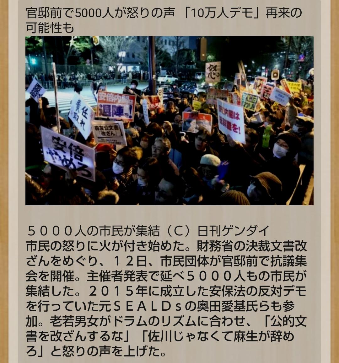 【話題】官邸前で日本市民ら5000人がデモ  朝鮮太鼓ならしてる人達は 日本と戦争する気らしい