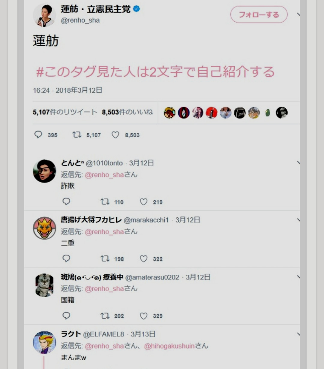 中国 2位 売国 反日 沢山ありすぎる蓮舫www