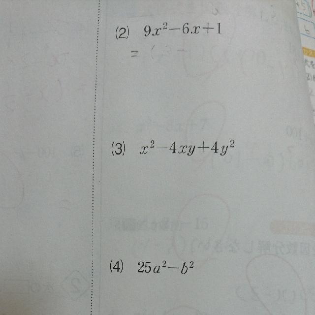 因数分解 この種類の因数分解が 1番よくわかんないです 誰か教えてください..  #質問 #おしえて