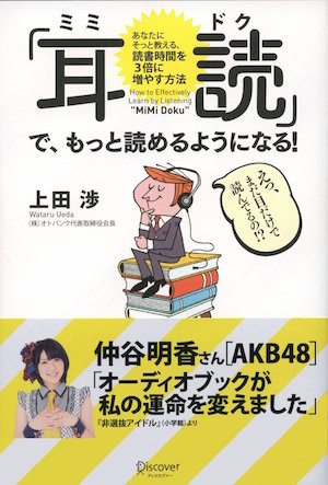 「耳読(ミミドク)」で、もっと読めるようになる!