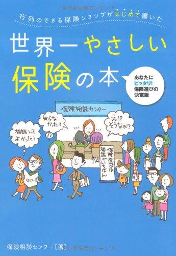 行列のできる保険ショップがはじめて書いた世界一やさしい保険の本