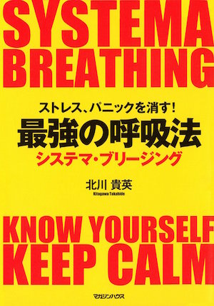 最強の呼吸法システマ・ブリージング