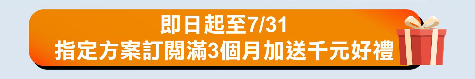 即日起至 7/31 指定方案訂閱滿 3 個月加送千元好禮