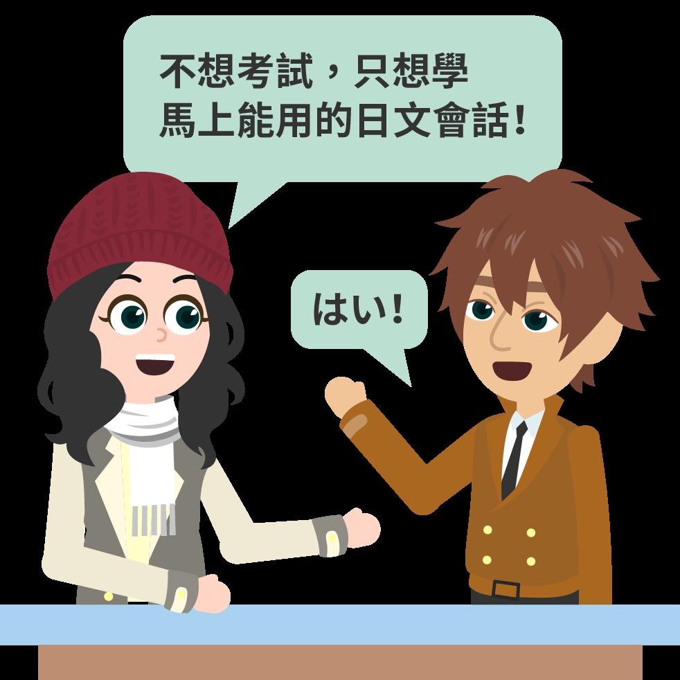 只想學馬上能用的日文會話!