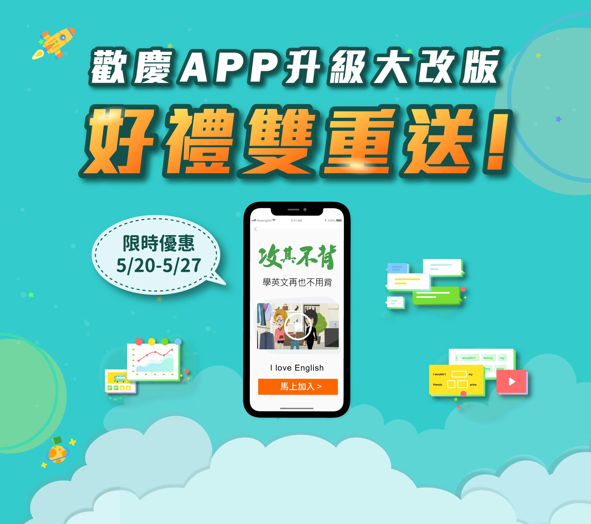 歡慶 App 升級大改版