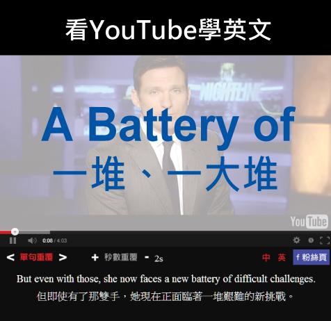 「一堆、一大堆」- A Battery Of