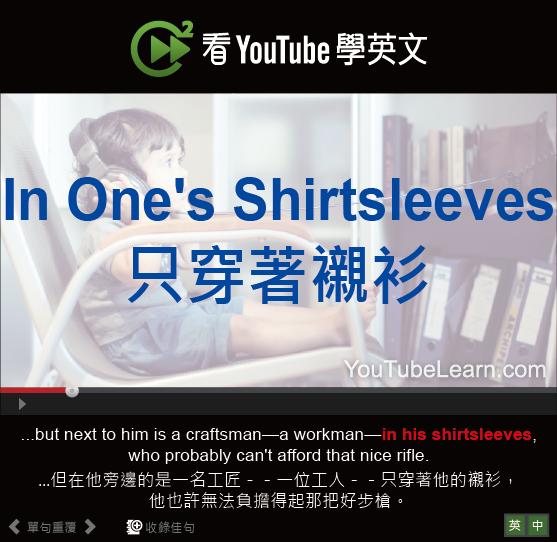 「只穿著襯衫」- In One's Shirtsleeves