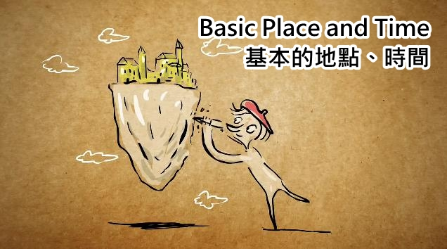 2.basic place and time_cht