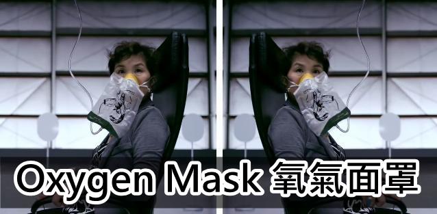 3.oxygen mask_cht