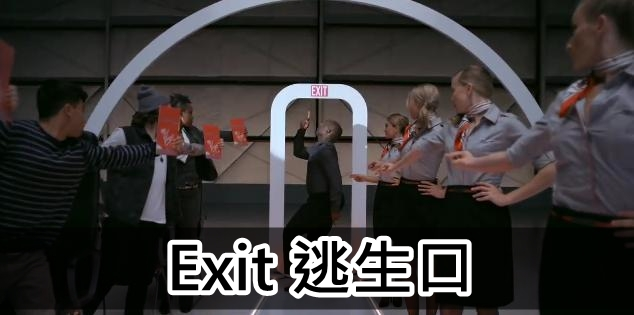 5.exit_cht