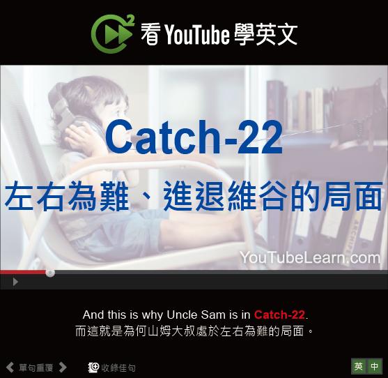 「左右為難、進退維谷的局面」- Catch-22