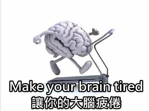 3. make your brain tired