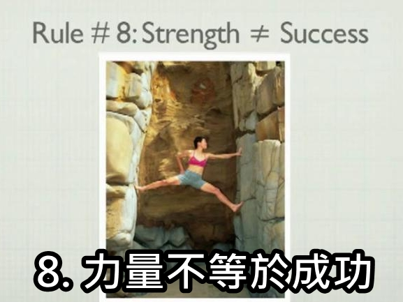 9. strength doesn't equal success_cht