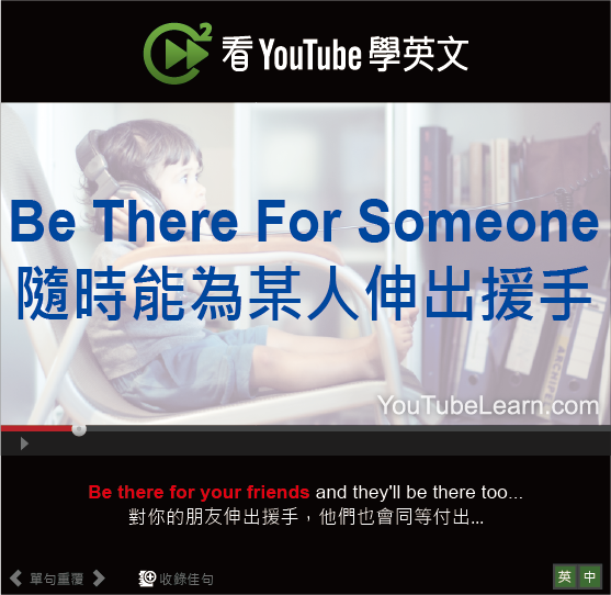 「隨時能為某人伸出援手」- Be There For Someone