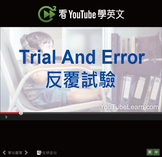 「反覆試驗」- Trial And Error