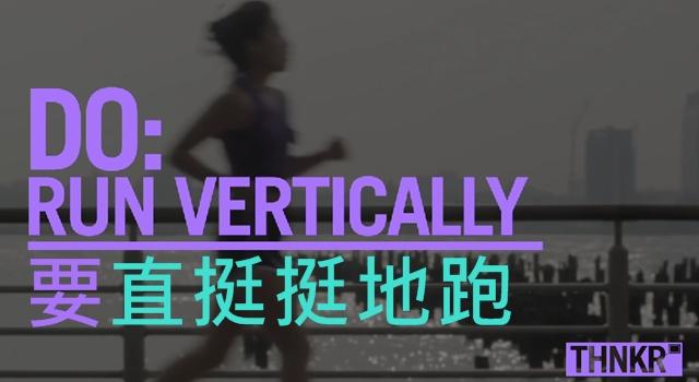 跑步 英文
