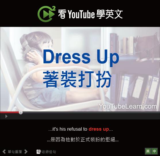 「著裝打扮」- Dress Up