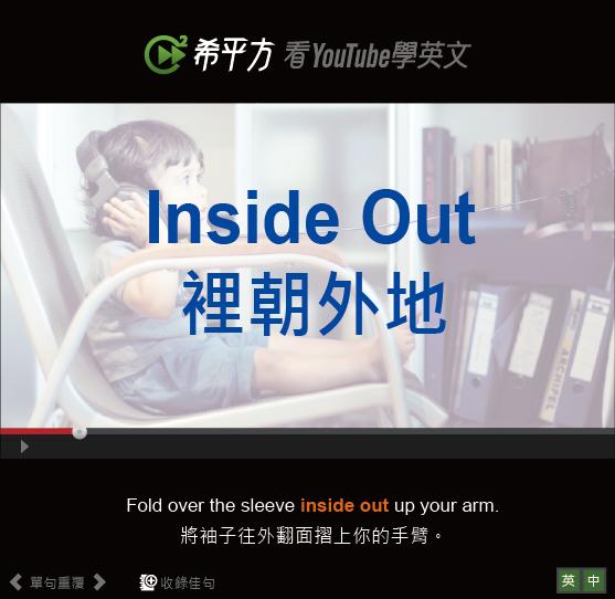 「裡朝外地」- Inside Out