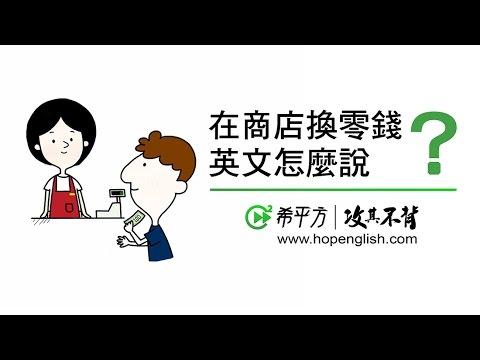 希平方 - 生活會話(十三) - 換零錢篇