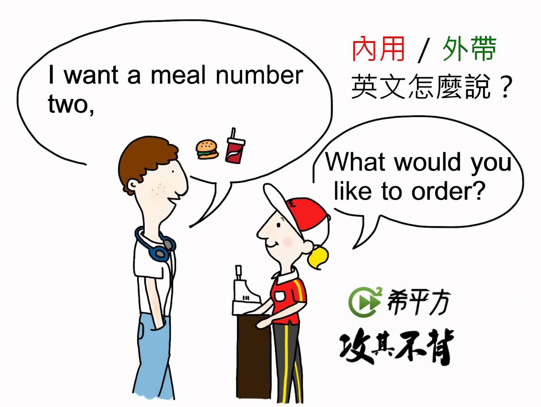 希平方 - 生活會話(一) - 點餐篇