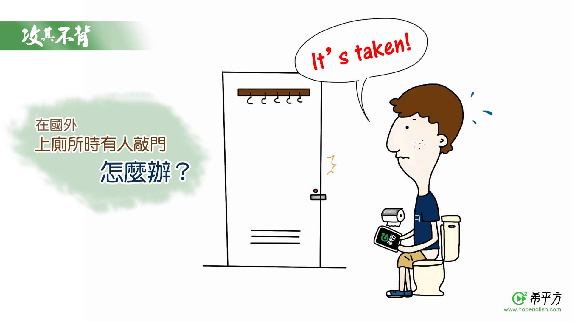 希平方 - 生活會話(二) - 上廁所篇