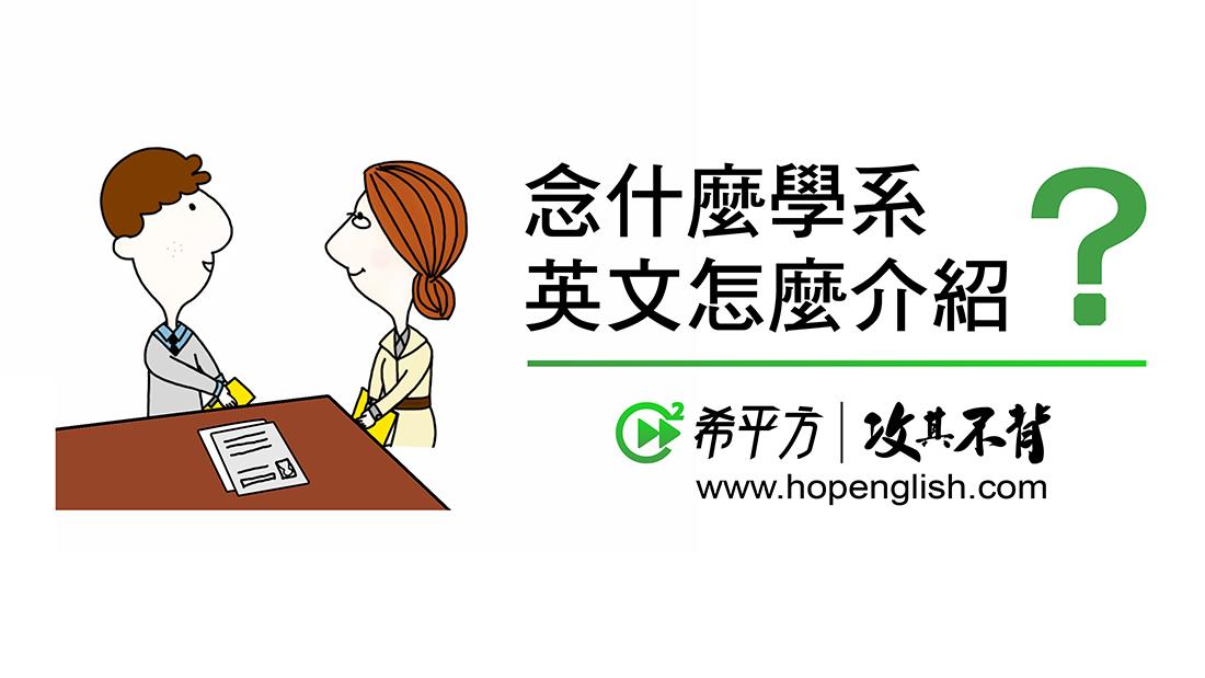 希平方 - 生活會話(十七) - 面試篇
