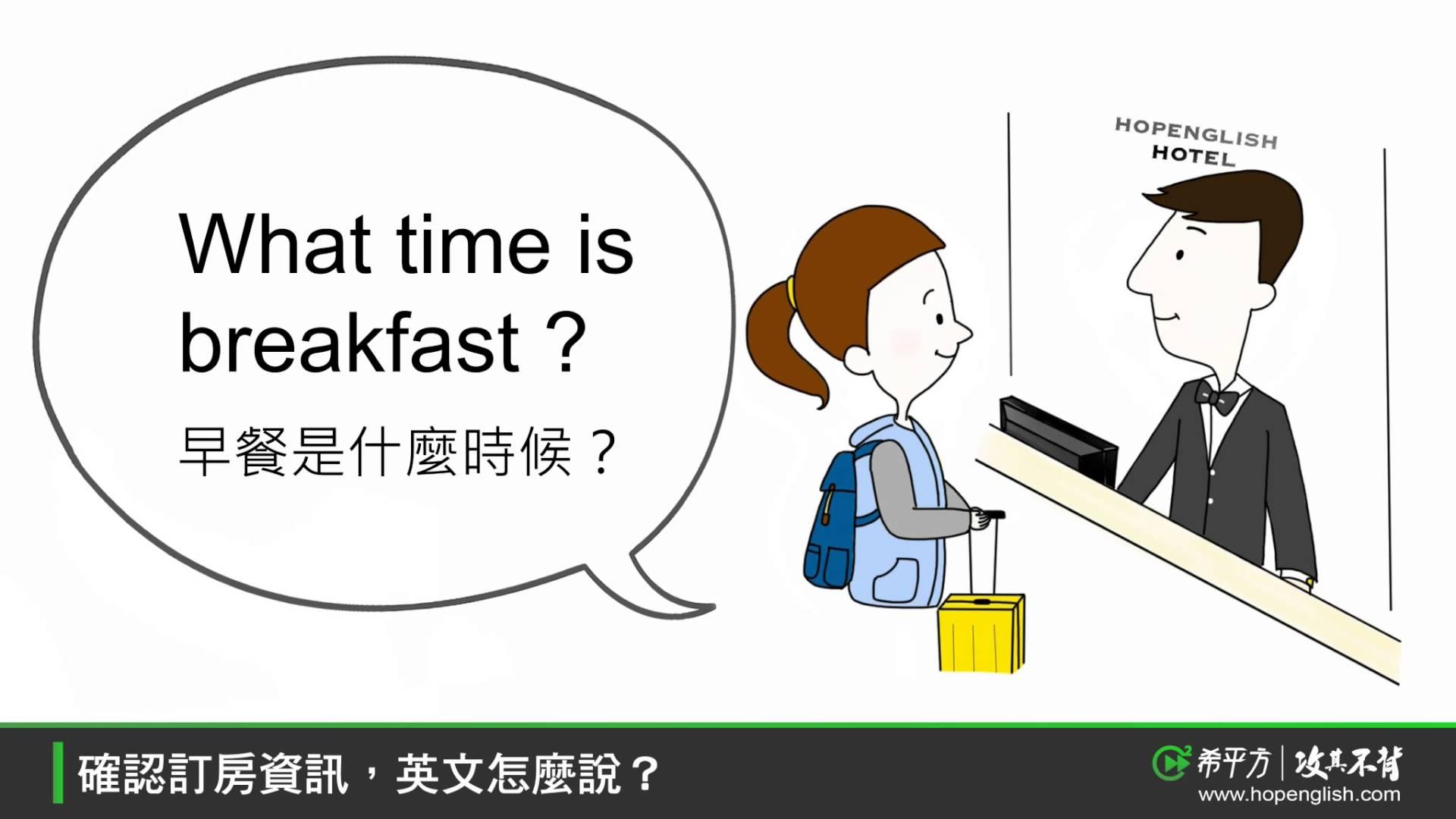 希平方 - 生活會話(二十一) - check-in篇