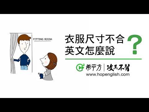 希平方 - 生活會話(二十) - 穿衣篇