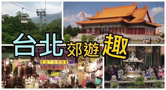 用英文介紹台北景點,外國朋友來訪不用怕!