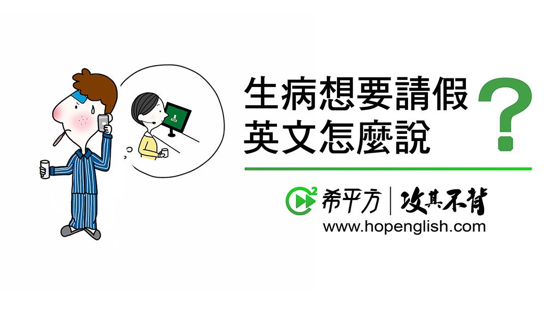 希平方 - 生活英文(二十三) - 請假篇