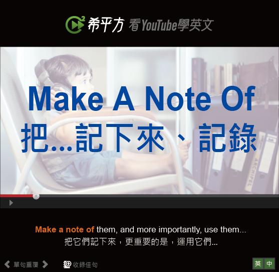 「把...記下來、記錄」- Make A Note Of