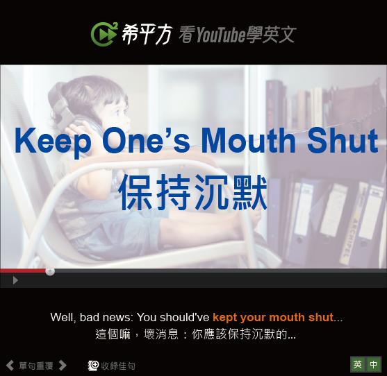「保持沉默」- Keep One's Mouth Shut