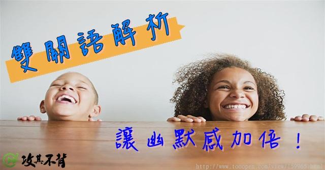 認識英文雙關語,讓你更懂美式幽默!