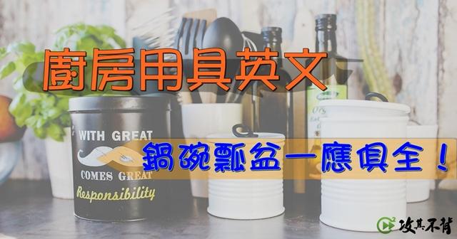 鍋子 英文