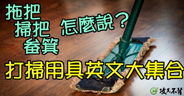打掃 英文