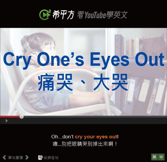 「痛哭、大哭」- Cry One's Eyes Out
