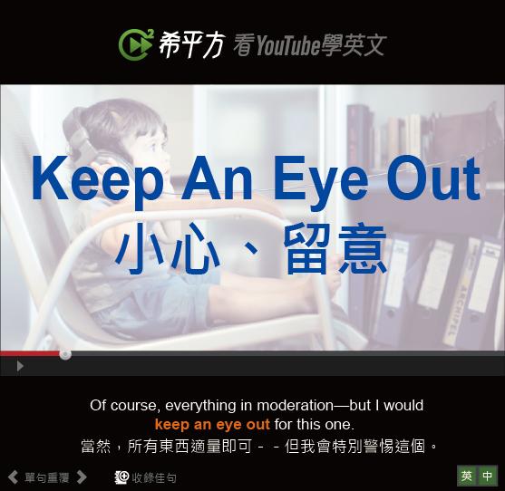 「小心、留意」- Keep An Eye Out