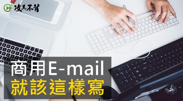 必備商場求生術!商用英文email格式這樣寫!
