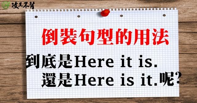 英文倒裝句