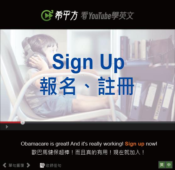 「報名、註冊」- Sign Up
