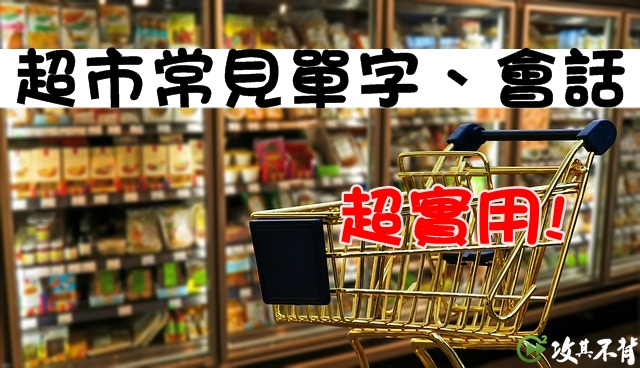 購物 英文