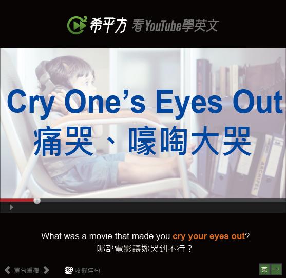 「痛哭、嚎啕大哭」- Cry One's Eyes Out