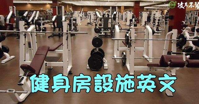 健身房 英文