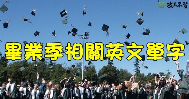 畢業 英文