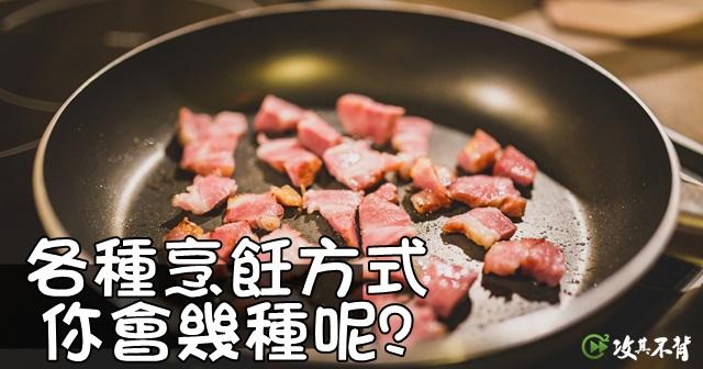 烹飪 英文