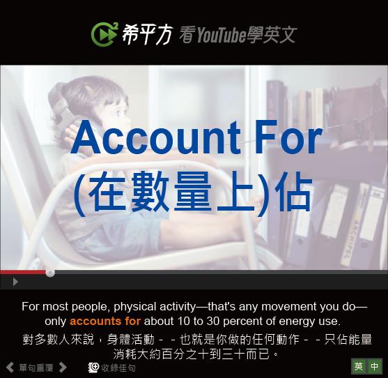 「(在數量上)佔」- Account For
