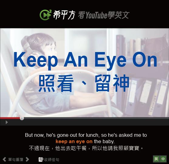 「照看、留神」- Keep An Eye On
