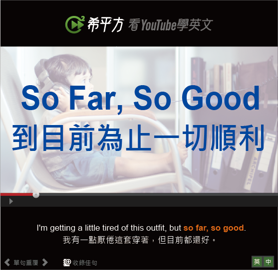 「到目前為止一切順利」- So Far, So Good
