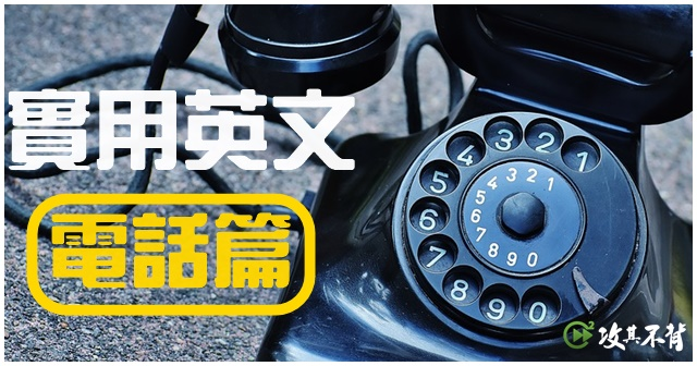 電話 英文