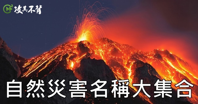 自然災害名稱大集合